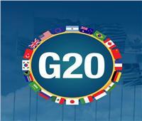 مسؤولو مجموعة العشرين يتعهدون بمواصلة التعاون لدعم الاقتصاد العالمي