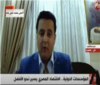 خبير: مصر ستكون بين أفضل اقتصاديات العالم في 2021