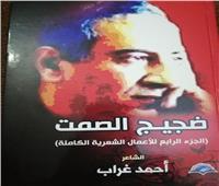 ضجيج الصمت.. جديد الشاعر اللواء أحمد غراب