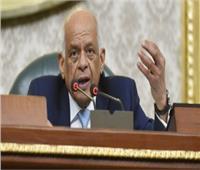 لتمديد حالة الطوارئ..عبدالعال يطالب أعضاء مجلس النواب بعدم التخلف عن حضور جلسة الغد 