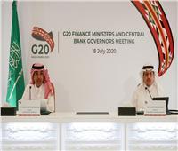 وزراء مالية مجموعة العشرين يؤكدون أخذ التدابير الفورية لمواجهة جائحة «كورونا»