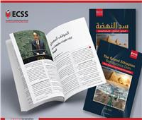 «المصري للدراسات الإستراتيجية» يطلق إصدارين بالعربية والإنجليزية حول تطورات قضية سد النهضة