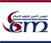 الأعلى للإعلام يساند إجراءات حماية الأمن القومي