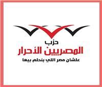 «المصريين الأحرار» يؤكد دعمه للرئيس والقوات المسلحة في حماية أمن مصر القومي