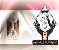 تنسيقية شباب الأحزاب تؤكد دعمها لتحركات مصر لحفظ الأمن القومي