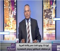 أحمد موسى: قطر تحولت إلى ولاية تركية وبنك في يد أردوغان