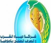 مياه المنوفية: وضعنا حلول لمشكلة الصرف الصحي بمدينة سرس الليان