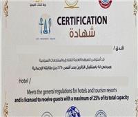 السياحة: حصول 18 فندقا جديدا على شهادة السلامة الصحية