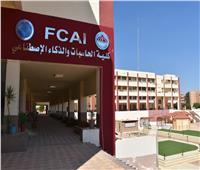 الأعلى للجامعات يقر الدراسة بكلية الحاسبات بجامعة السادات