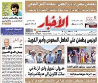 «الأخبار»| تفويض شعبي لـ«درع الوطن» بحماية الأمن القومي