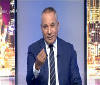 فيديو| أحمد موسى: إثيوبيا تعترف بالبدء في ملء سد النهضة
