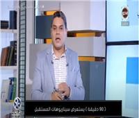 معتز عبد الفتاح: سد النهضة بالنسبة لمصر قضية وجود