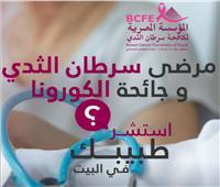 استشر طبيبك.. ندوة تفاعلية افتراضية لمرضى سرطان الثدي وجائحة كورونا