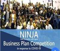 «الجايكا» تنظم مسابقة للشركات الناشئة