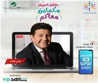 """أمير الغناء العربي هاني شاكر نجم  """"مكمّلين معاكم"""""""
