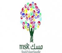 «مسك الخيرية» تطلق مسابقة كأس العالم لريادة الأعمال في نسختها الثانية