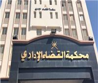 القضاء الإداري بالبحيرة يقضي بإضافة ١٩ مرشحا لكشوفالمرشحين للشيوخ