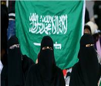 السعودية تعلن عن منحة زواج تستفيد منها المرأة