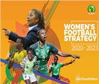 «كاف» يعلن خطته لتطوير كرة القدم النسائية في القارة الإفريقية.. «فيديو»