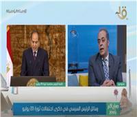 أستاذ علوم سياسية: مصر تواجهه تحديات خاصة الم تشهدها على مر العصور