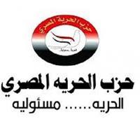 «الحرية المصري»يدرس إعداد حملة لدعم مرشحي القائمة الوطنية بانتخابات الشيوخ