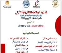سوهاج تشارك في الدورة الرياضية الالكترونية الأولى للجامعات المصرية