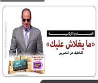 إنفوجراف| المبادرة الرئاسية «ما يغلاش عليك» للتخفيف عن المصريين