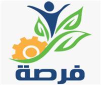 غدا.. برنامج فرصة يطلق أولى وحدات التدريب والتوظيف ببني سويف