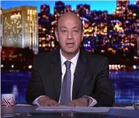 عمرو أديب: مصر عاوزة اتفاق واضح وملزم وجيد لسد النهضة