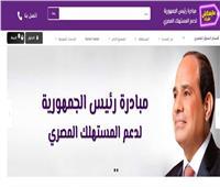 """اعرف المستفيدين من المبادرة الرئاسية """"مايغلاش عليك"""" لدعم المستهلك المصري"""