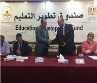 «تطوير التعليم بالوزراء» يوقع بروتوكول تعاون مع جامعة بني سويف التكنولوجية