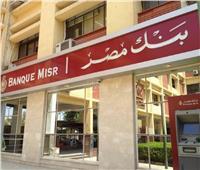 بنك مصر: 8.2 مليار جنيه ارتفاعاً في المحفظة الائتمانية بـ«الصيرفة الإسلامية»