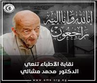 نقابة الأطباء تنعي طبيب الغلابة «محمد مشالي»