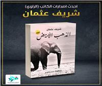 """شهر زاد تصدر """"الذهب الأبيض"""" لشريف عثمان"""