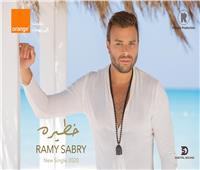 """رامي صبري يطلق """"خطيرة"""".. الخميس"""
