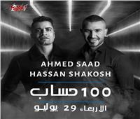 "أحمد سعد وحسن شاكوش يطرحان ""100 حساب"".. غدا"