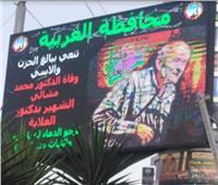 """نعي بـ""""النيون"""" على لوحات الإعلانات أمام محافظة الغربية تكريما لـ""""طبيب الغلابة"""""""