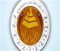 حزب الشعب الجمهوري يهنئ الرئيس السيسي بمناسبة عيد الأضحى المبارك