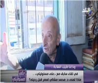 أحمد موسى: «طبيب الغلابة» يستحق إطلاق اسمه على أحد المشروعات القومية