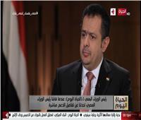 رئيس الوزراء اليمني: قطر تدعم الإرهاب وتهدف لتقسيم المنطقة