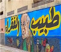 بلوحة جدارية .. مدينة مغربية تكرم «طبيب الغلابة»