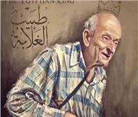اتحاد الأطباء العرب: «طبيب الغلابة» سيبقى رمزا للعطاء والمحبة والإنسانية