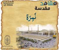 حج 2020| تعرف على منزلة مسجد نمرة