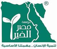 """""""مصر الخير"""" تعلن استمرار بيع الصكوك خلال أيام عيد الأضحى"""