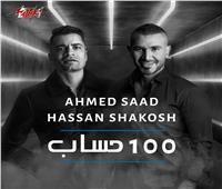 «مزيكا» تطرح دويتو أحمد سعد وحسن شاكوش «100 حساب»