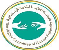 «العليا للأخوة الإنسانية» تؤكد ضرورة تمكين المرأة وإشراك الشباب في نشر التسامح