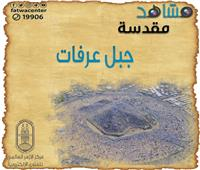 يعرف بـ«جبل الرحمة».. ٦ معلومات عن «عرفات»