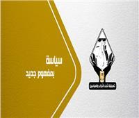 القائمة الوطنية «من أجل مصر» تبدأ حملاتها الدعائية لـ«الشيوخ»