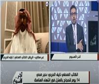 نايف الحربي: عودة العمرة قريبا بعد اتخاذ الإجراءات الاحترازية