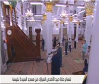 بدء صلاة عيد الأضحى بمسجد السيدة نفيسة بعدد محدود من المصلين